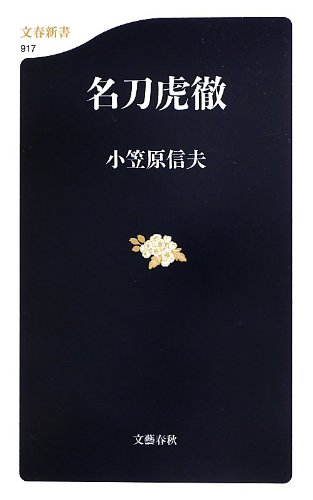 名刀虎徹 (文春新書 917)
