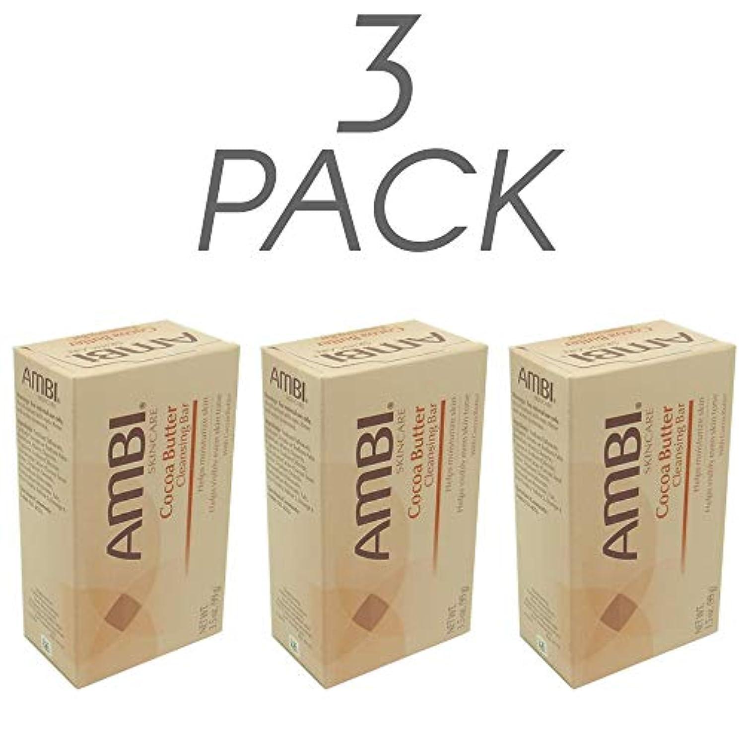 幾何学普通に排除AMBI クレンジング石鹸ココアバター3.5Oz(3パック)