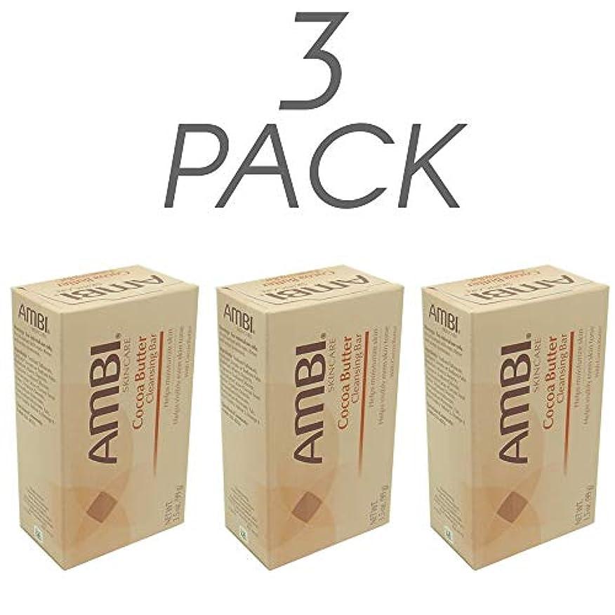 レパートリーインスタンス酒AMBI クレンジング石鹸ココアバター3.5Oz(3パック)