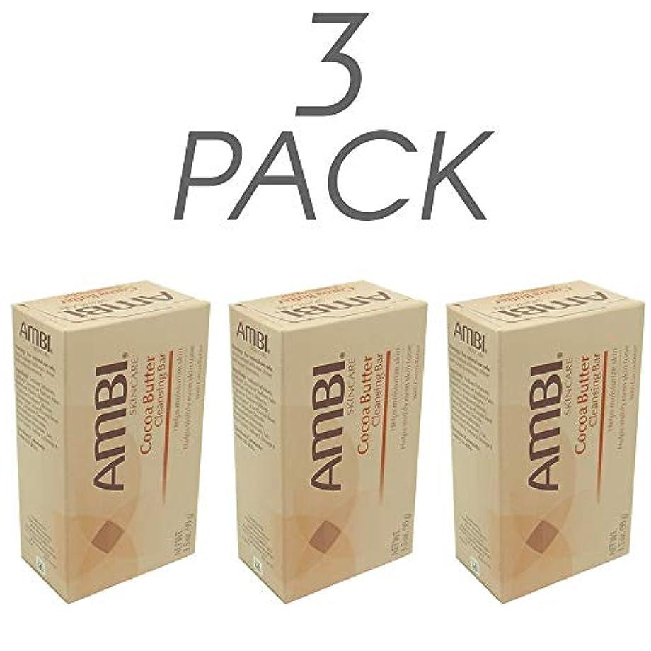 閃光手入れ塊AMBI クレンジング石鹸ココアバター3.5Oz(3パック)
