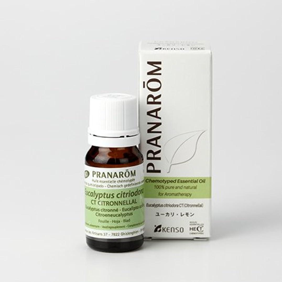 ポジティブ深さ分泌するプラナロム ユーカリレモン 10ml (PRANAROM ケモタイプ精油)