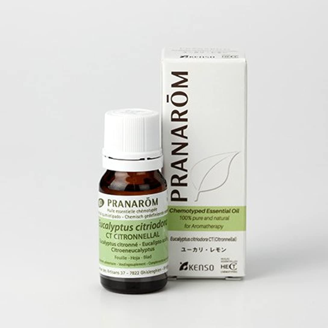 ヒューバートハドソン揺れる尊厳プラナロム ユーカリレモン 10ml (PRANAROM ケモタイプ精油)