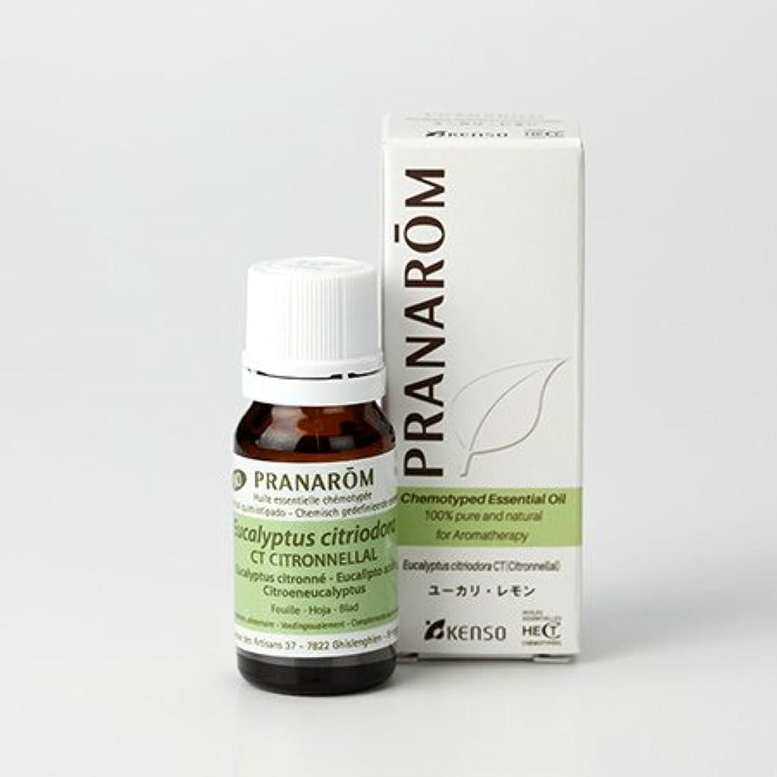 約彼でもプラナロム ユーカリレモン 10ml (PRANAROM ケモタイプ精油)