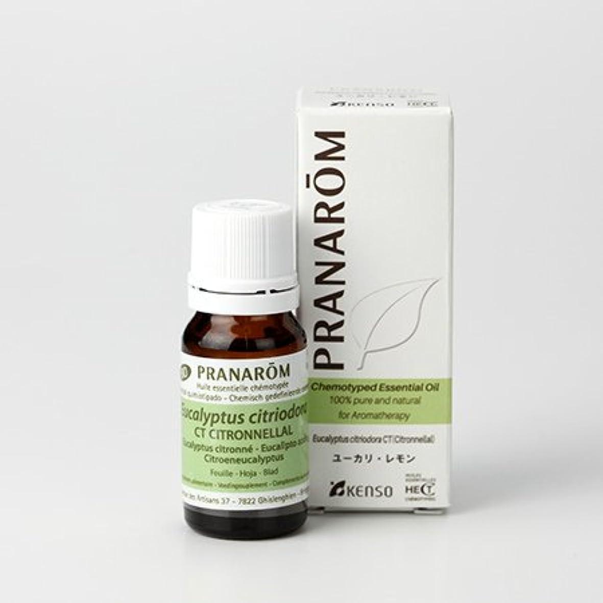 労働近所のプラナロム ユーカリレモン 10ml (PRANAROM ケモタイプ精油)