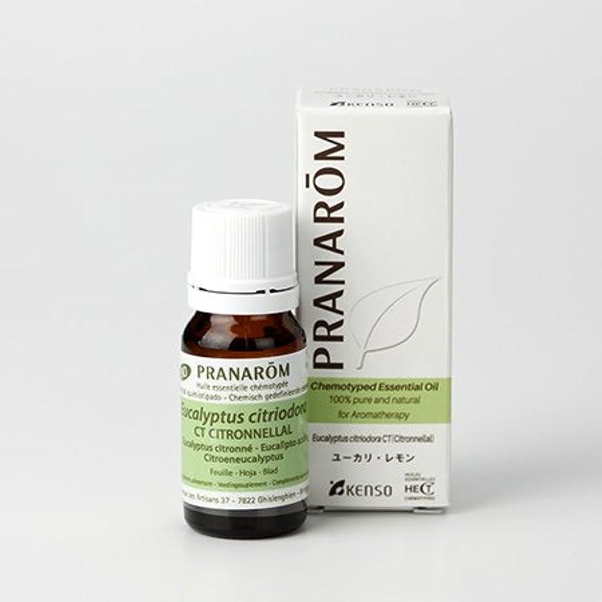 カイウス旧正月忌まわしいプラナロム ユーカリレモン 10ml (PRANAROM ケモタイプ精油)