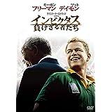 インビクタス   負けざる者たち [DVD]