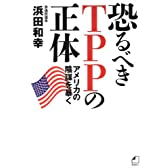 恐るべきTPPの正体  アメリカの陰謀を暴く