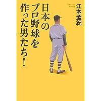 日本のプロ野球を作った男たち!