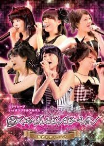 スマイレージ2ndオリジナルアルバム『2スマイルセンセーション』発売記念イベント [DVD]