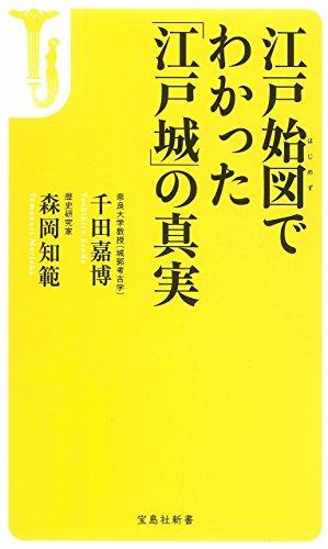 江戸始図でわかった「江戸城」の真実 (宝島社新書)