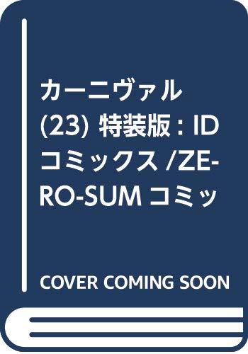 カーニヴァル 23巻 特装版 (ZERO-SUMコミックス)