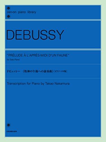 ドビュッシー/牧神の午後への前奏曲 [ピアノソロ版] 全音ピアノライブラリー (zen-on piano library) 発売日