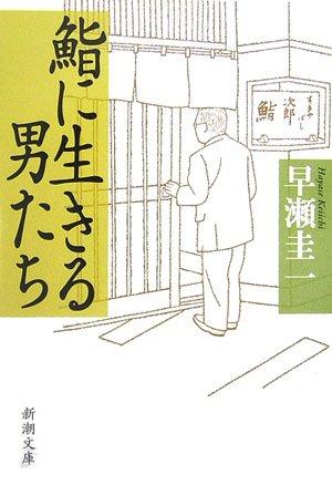 鮨に生きる男たち (新潮文庫)の詳細を見る
