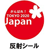 nc-smile 反射シール TOKYO 2020 がんばれ Japan 日本 桜 ステッカー 東京オリンピック