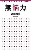 無悩力 (小学館新書)