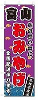 のぼり のぼり旗 富山 おみやげ(W600×H1800)お土産