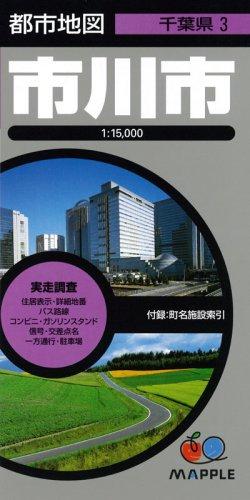 都市地図 千葉県 市川市 (地図 | マップル)