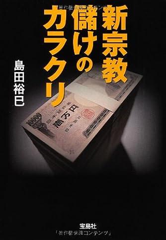 新宗教 儲けのカラクリ (宝島SUGOI文庫)