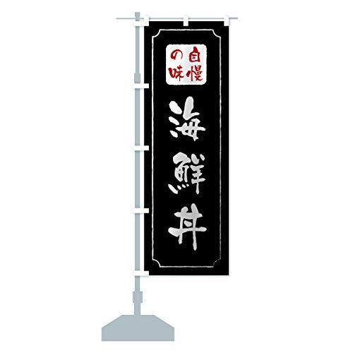 海鮮丼 のぼり旗(レギュラー60x180cm 左チチ 標準)