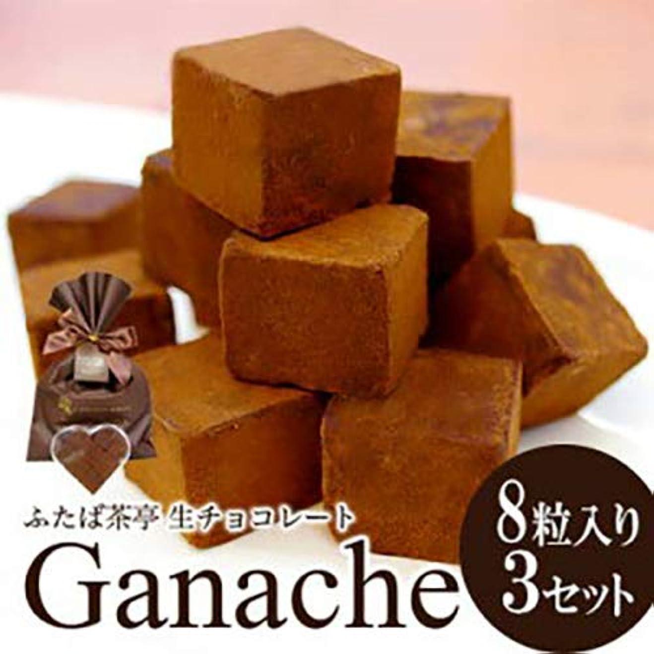 悪行失態想定する母の日 ふたば茶亭 ハートケース入り生チョコレート 8粒入×3セット
