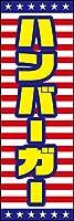 のぼり旗 ハンバーガー 袋のぼり