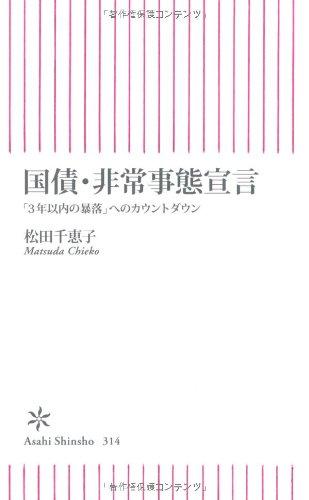 国債・非常事態宣言 「3年以内の暴落」へのカウントダウン (朝日新書)の詳細を見る
