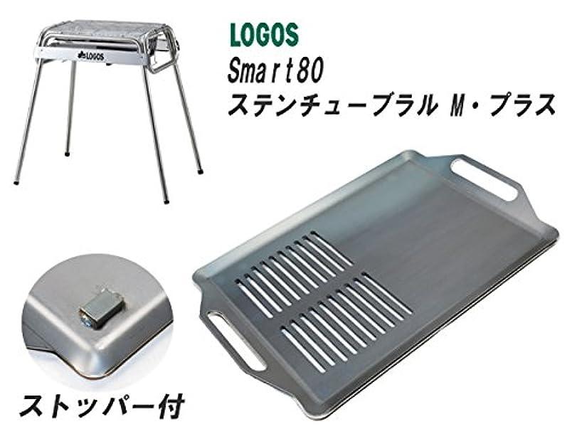 ミントインストラクター自動車ロゴス Smart80 ステンチューブラル M?プラス 対応 グリルプレート 板厚6.0mm (グリル本体は商品に含まれません)