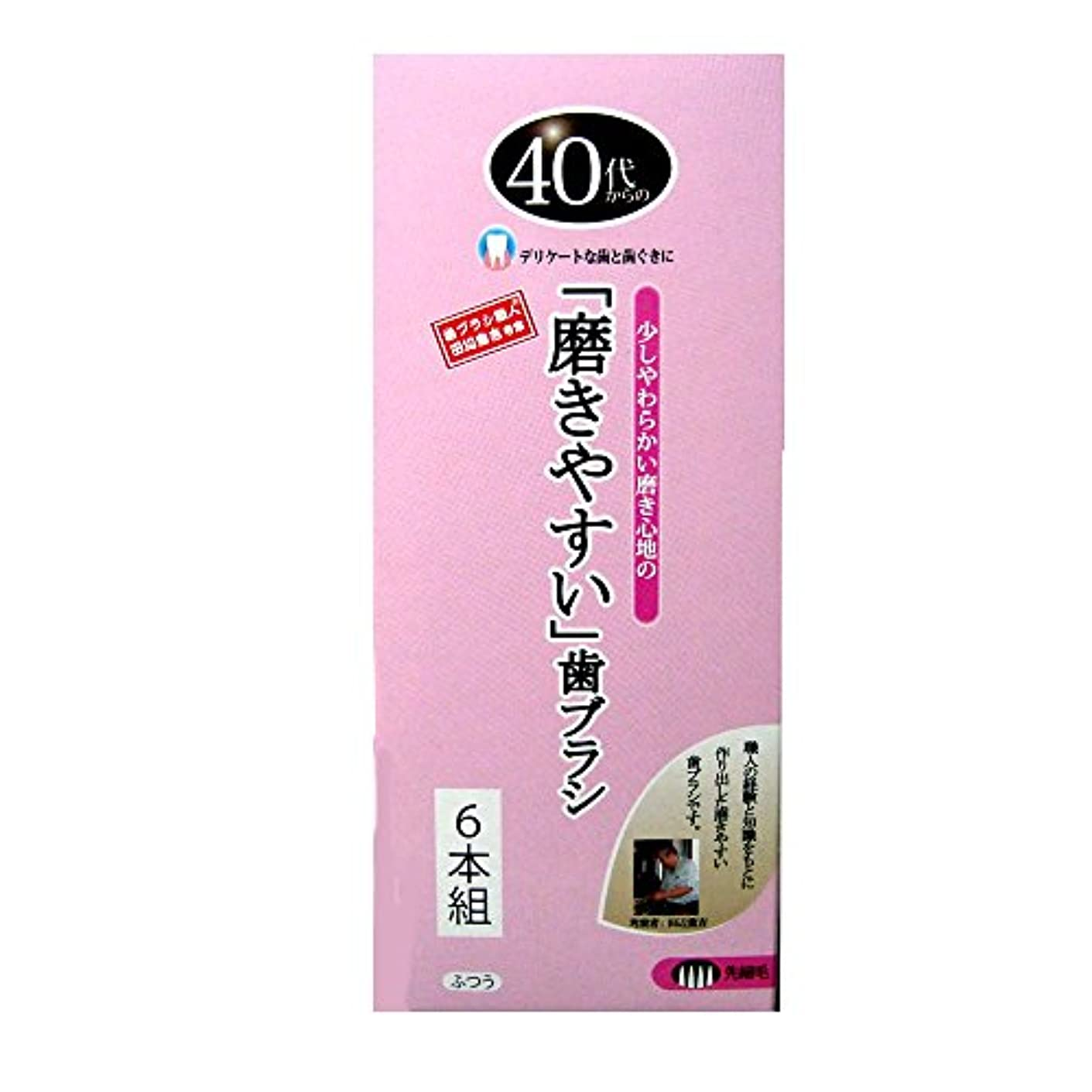 ライフレンジ 磨きやすい歯ブラシ 40代から ふつう LT-115 6本組 4560292169909