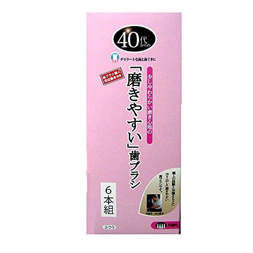バレーボール古代コットンライフレンジ 磨きやすい歯ブラシ 40代から ふつう LT-115 6本組 4560292169909