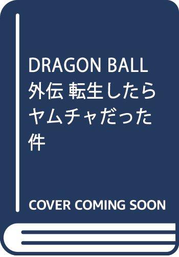 DRAGON BALL外伝 転生したらヤムチャだった件 (ジャンプコミックス)