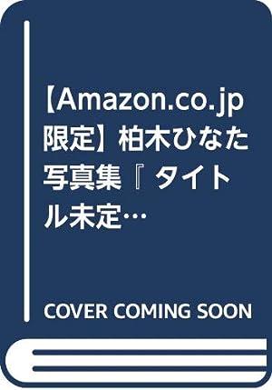 【Amazon.co.jp限定】 柏木ひなた 写真集 『 タイトル未定 』 Amazon限定カバーVer.