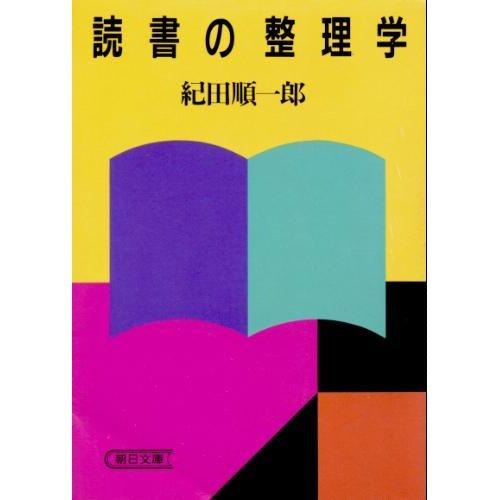 読書の整理学 (朝日文庫)の詳細を見る