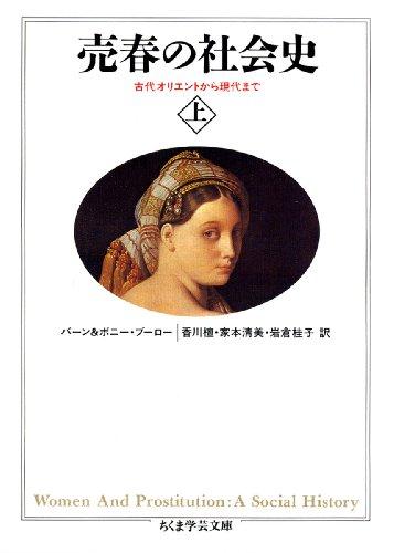売春の社会史〈上〉―古代オリエントから現代まで (ちくま学芸文庫)の詳細を見る