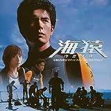 海猿〜オリジナル・サウンドトラック  佐藤直紀, Cain Jonathan, ジャーニー (Sony Music Direct)