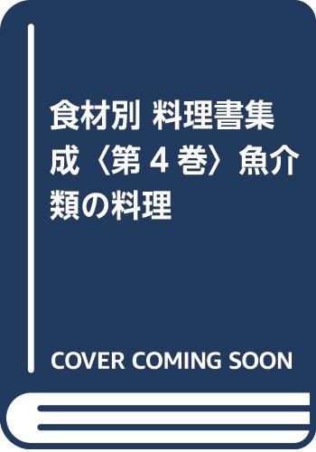 食材別 料理書集成〈第4巻〉魚介類の料理の詳細を見る
