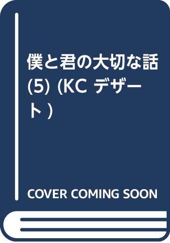 僕と君の大切な話(5) (KC デザート)