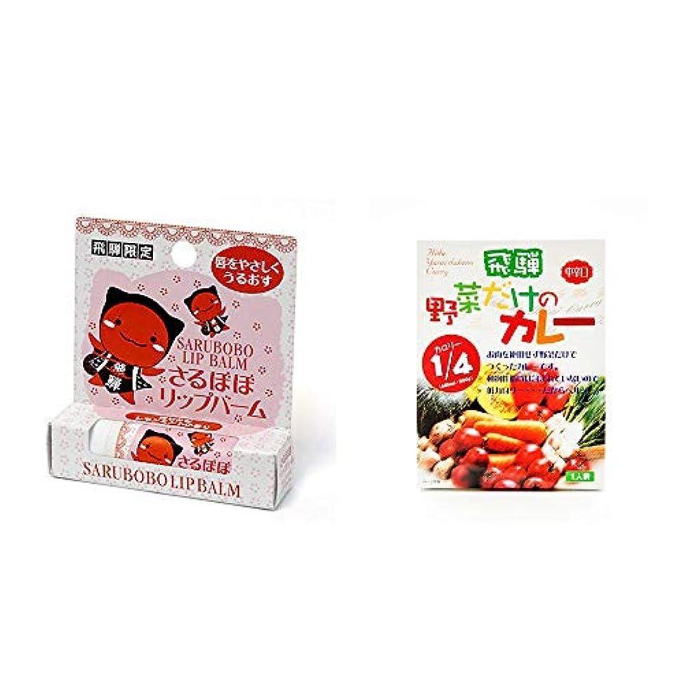 専らガロン居住者[2点セット] さるぼぼ リップバーム(4g) ?天領食品 野菜だけのカレー 【中辛口】 (1食分)