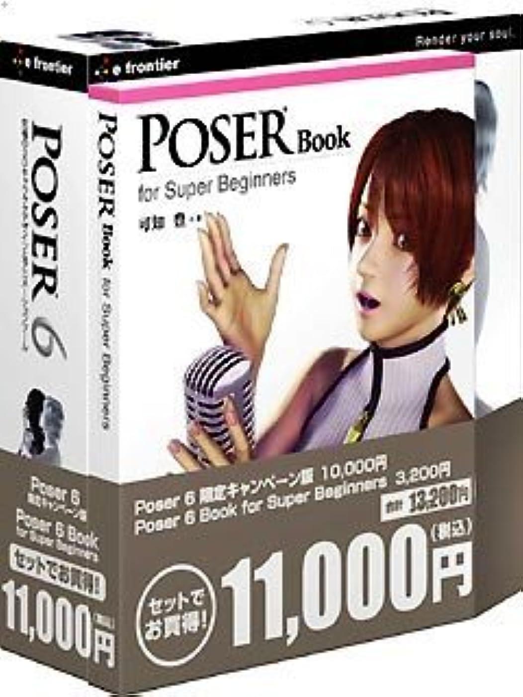 組み込む獲物電気的Poser 6 日本語版 書籍バンドル キャンペーン版 for Windows