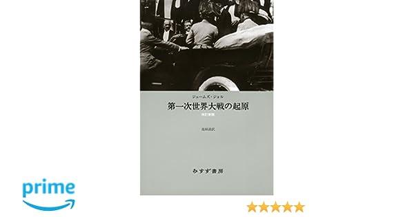 第一次世界大戦の起原【改訂新版...