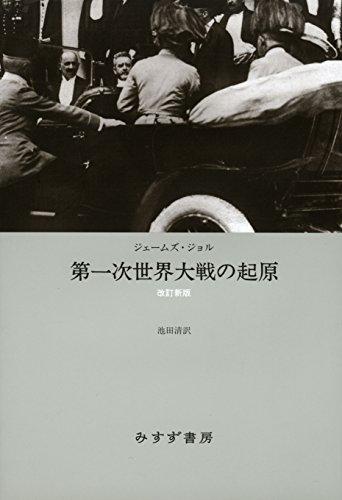 第一次世界大戦の起原【改訂新版・新装版】