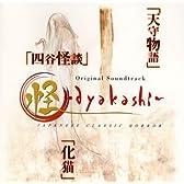 怪〜ayakashi〜 オリジナル・サウンドトラック
