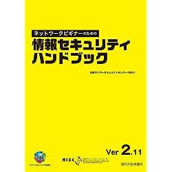 情報セキュリティハンドブック