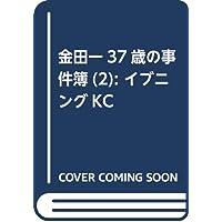 金田一37歳の事件簿(2) 通常版: イブニングKC