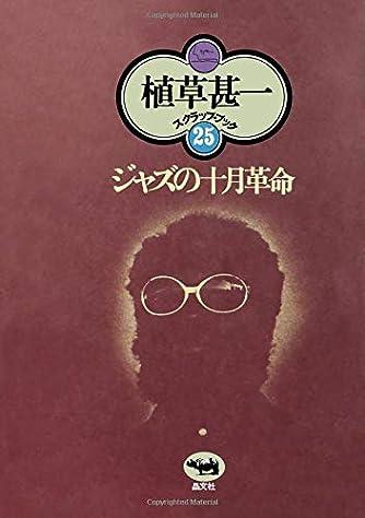 ジャズの十月革命(植草甚一スクラップ・ブック25)
