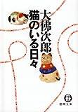 猫のいる日々 (徳間文庫)