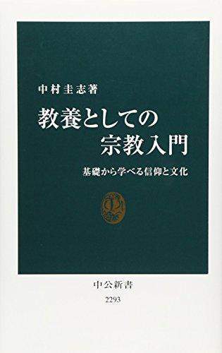 教養としての宗教入門 - 基礎から学べる信仰と文化 (中公新書)
