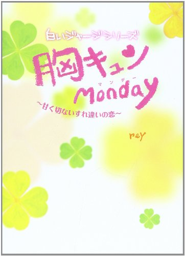 胸キュンMonday―甘く切ないすれ違いの恋 (白いジャージシリーズ)