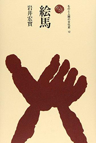 絵馬 (ものと人間の文化史 12)