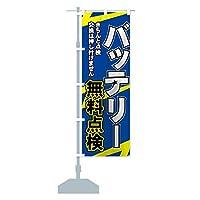 バッテリー無料点検 のぼり旗 サイズ選べます(スリム45x180cm 左チチ)