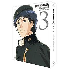 銀河英雄伝説 Blu-ray BOX スタンダードエディション 3